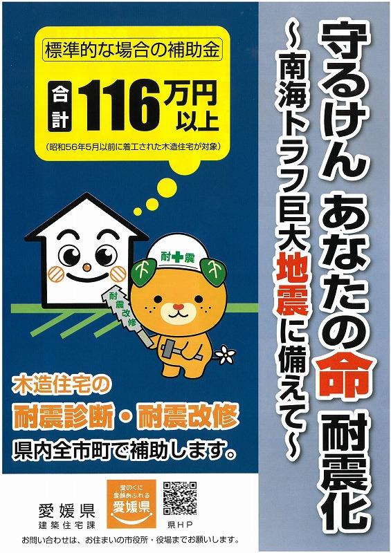 耐震改修補助金制度(表)