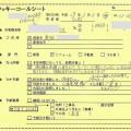 西条市 高田 浄化槽ブロアーメンテ(Y様邸)