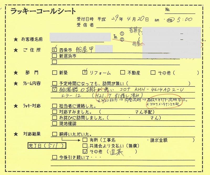 西条市 船屋甲 エコキュートメンテ(Y様邸)