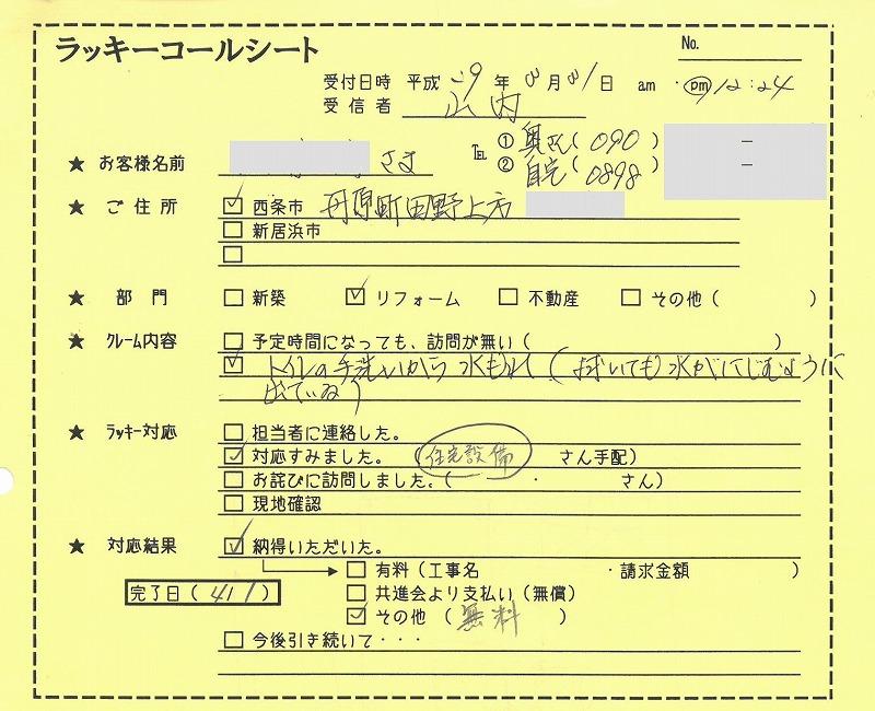 西条市 丹原町田野上方 トイレ手洗いメンテ(M様邸)