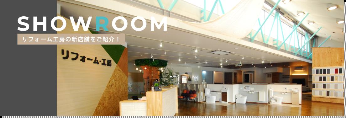 SHOWROOM リフォーム工房の新店舗を360°ビューでご紹介